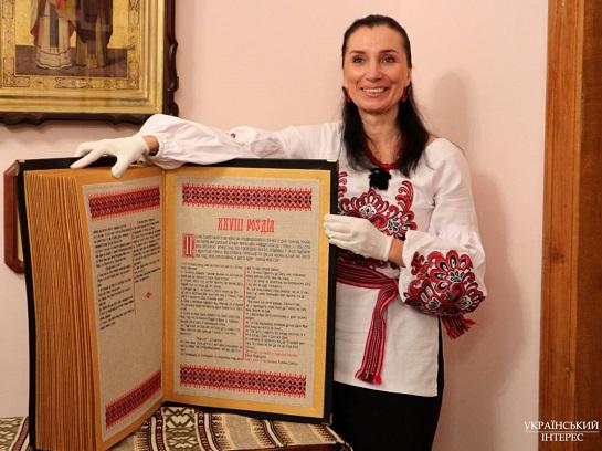 До Національної книги рекордів потрапила майстриня, яка сама… вишиває книги