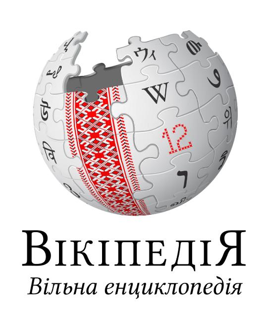 """Відвідуваність української """"Вікіпедії"""" свідчить про стрімке зростання популярності україномовного Інтернету"""