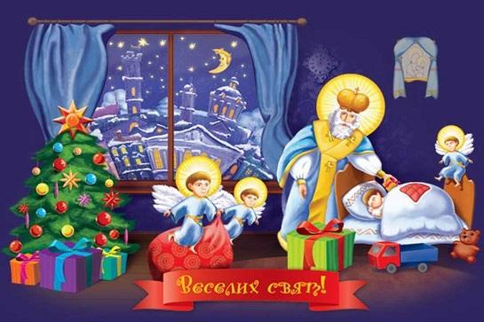День Святого Миколая Чудотворця: що потрібно і що не можна робити цього дня