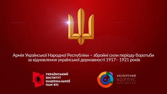 Український інститут національної пам'яті презентував серію відеолекцій з мілітарної історії України 1917-1921 років