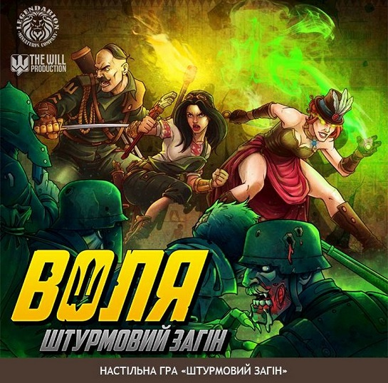 «Воля: Штурмовий Загін» прийде в Україну навесні-2020