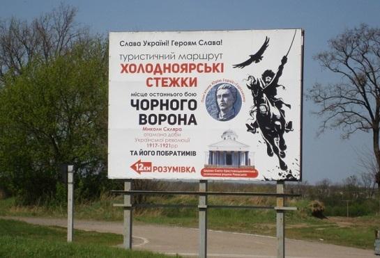 На Кіровоградщині ініціюють створення меморіального комплексу на місці останнього бою холодноярського отамана Чорного Ворона