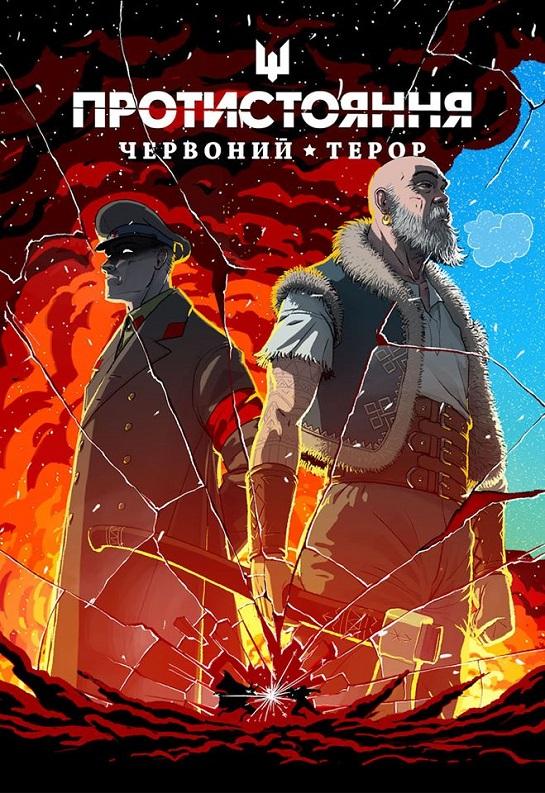 """Мінкульт України безкоштовно розповсюджує комікси """"Протистояння: Червоний терор"""""""