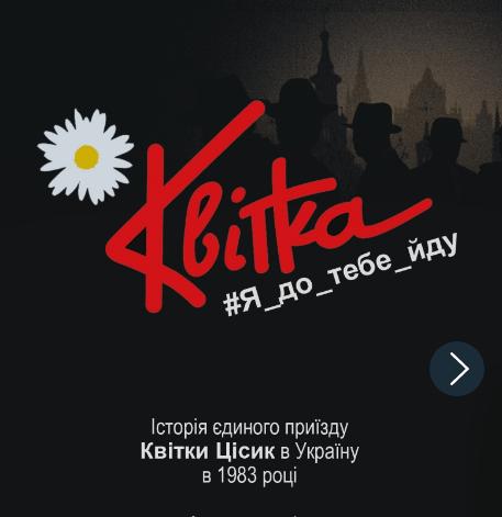 Фільм про співачку Квітку Цісик матиме й гостру сюжетну лінію боротьби українських патріотів проти КДБ…
