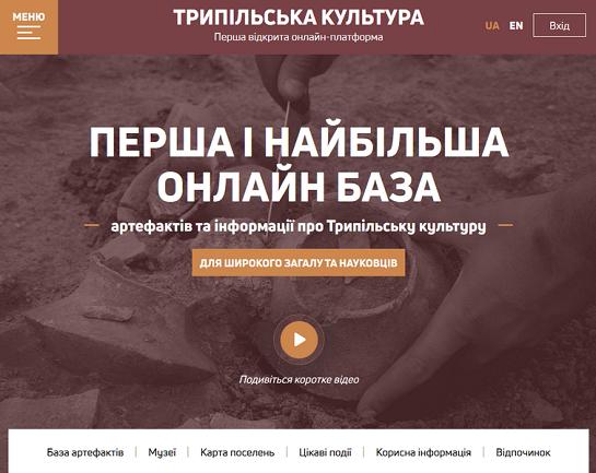 Трипільські артефакти оцифровано і викладено в Інтернет