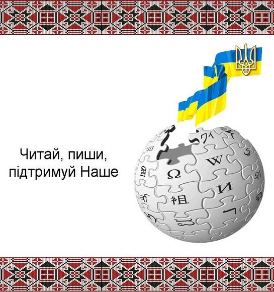 Вікіпедія-2019: українці протягом року найчастіше шукали новини про перехід церковних громад до ПЦУ
