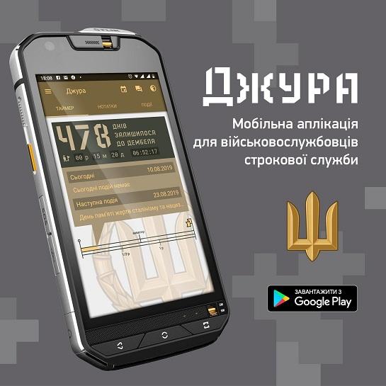 """Вдосконалено """"Джуру"""" – мобільний додаток для військовослужбовців строкової служби"""
