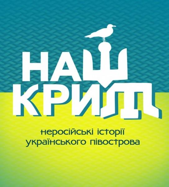 Наші в ПАРЄ нагадають: Крим – український!