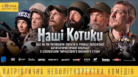 """На екрани країни виходить неполіткоректна патріотична комедія """"Наші котики"""" – про добровольців на Сході України"""