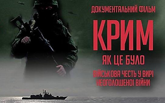 """""""Крим, як це було"""": документальну стрічку про вторгнення росіян на український півострів викладено у всесвітню мережу Інтернет"""