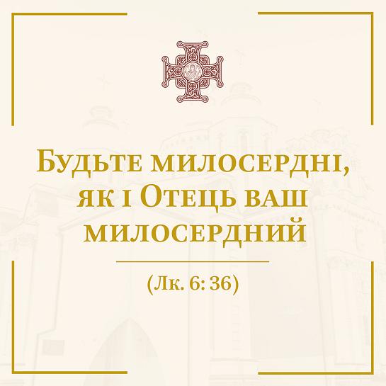Православна церква України та Українська греко-католицька церква закликали українців бути милосердними до евакуйованих з Китаю співвітчизників