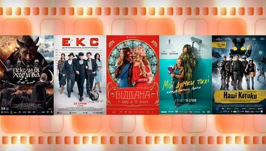 Січневі українські кінопрем'єри: глядацький успіх та дуже різне кіно