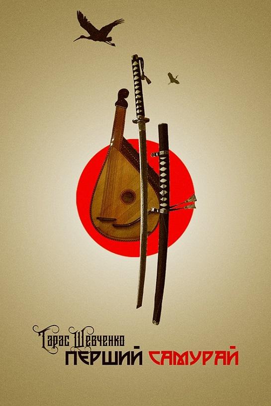 Несподіваний поворот: Тараса Шевченка в кіно покажуть… самураєм