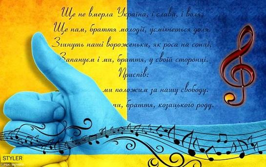 """10 березня – рівно 155 років від часу першого виконання композиції """"Ще не вмерла Україна"""""""