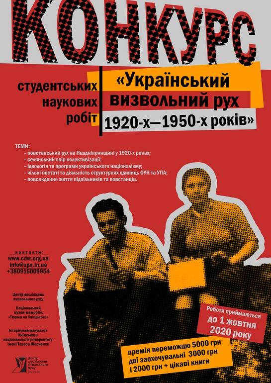 Центр досліджень Визвольного руху оголошує конкурс студентських наукових робіт «Український визвольний рух 1920—1950-х років»