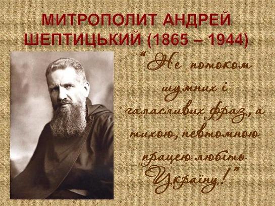 Львівщина готується святкувати у липні 155-річчя Митрополита Андрея Шептицького