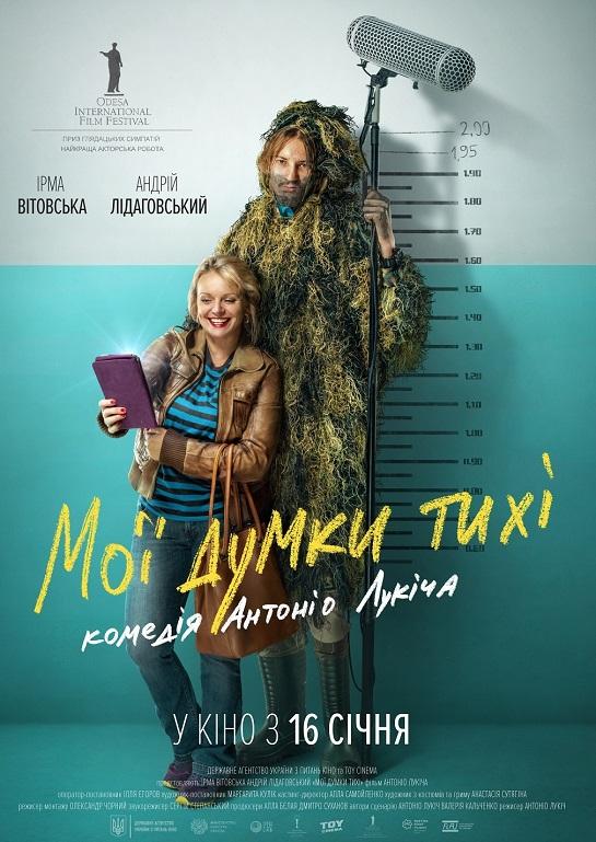 """Популярний український комедійний фільм """"Мої думки тихі"""" став доступним для онлайн-перегляду"""