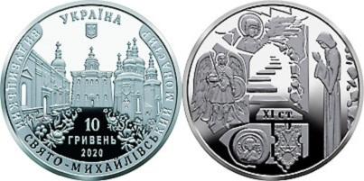 У обіг вводять ювілейну монету, присвячену Видубицькому монастиреві Києва