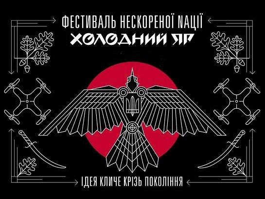 """Фестиваль нескореної Nації """"Холодний Яр"""" перенесено на 2021 рік"""