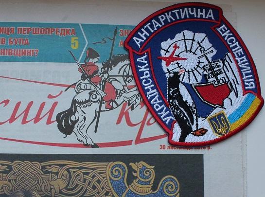 У складі експедиції українських полярників, яка прибула до Антарктиди – ветерани АТО