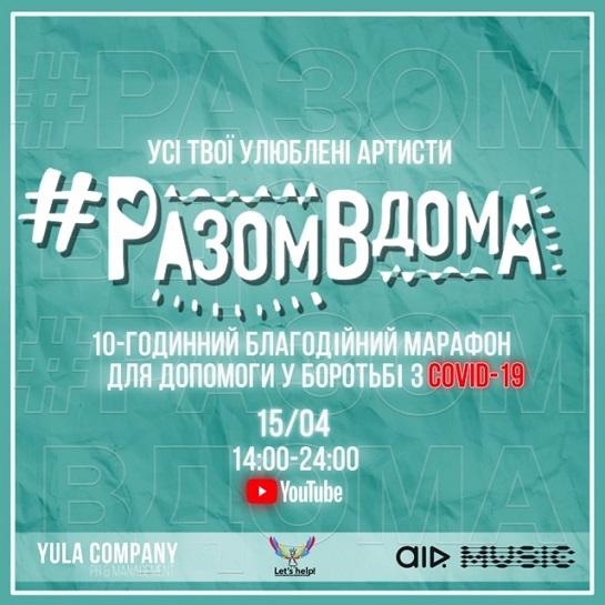 Благодійний онлайн-марафон збере відомих українських артистів для боротьби проти епідемії