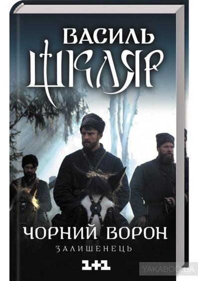 """Холодноярський """"Чорний Ворон"""" потрапив до рейтингу LifeStyle 24 """"книг, за екранізацію яких не соромно"""""""
