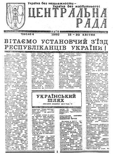 До 30-річчя Української республіканської партії відкрито архівну онлайн-виставку