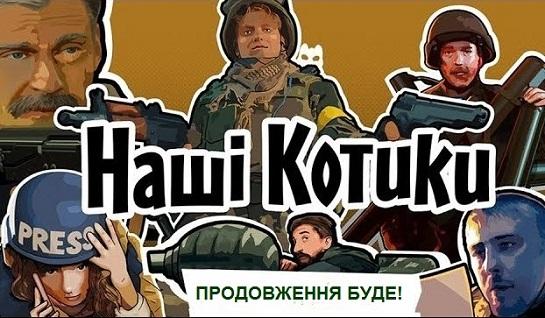 Режисер військової комедії «Наші котики»: «Своїм гумором ми мстимо ворогові за нашу Батьківщину». Фільм матиме продовження!