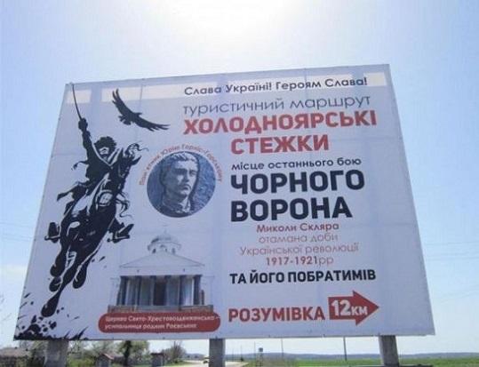 На Кіровоградщині створять меморіально-історичний комплекс, присвячений 100-річчю легендарного бою холодноярців отамана Чорного Ворона