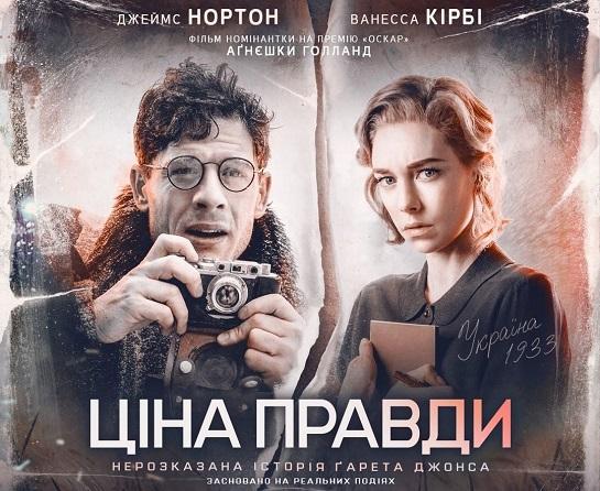 """Фільм """"Ціна правди"""" про Голодомор в Україні потрапив до списку кращих фільмів року за версією британського видання The Guardian"""