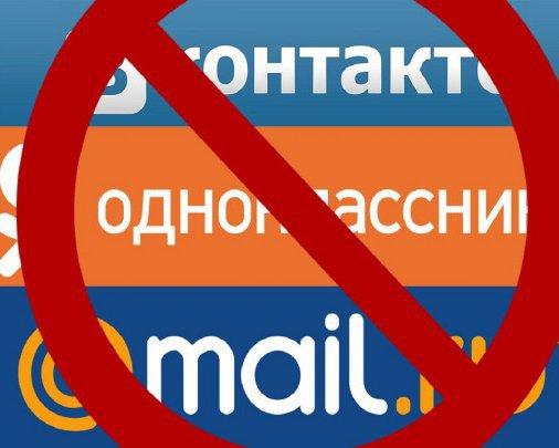 Заборону російських сайтів і соцмереж в Україні – продовжено