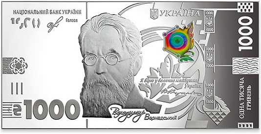 Нацбанк України випустив сувенірні банкноти зі срібла із зображенням академіка Вернадського