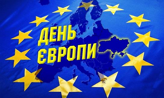 Сьогодні в Україні – День Європи. Що дає ЄС для нашої безпеки?