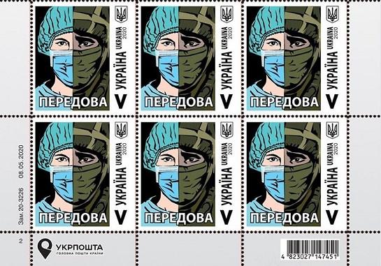 Укрпошта присвятила нову поштову марку українським військовим та медикам