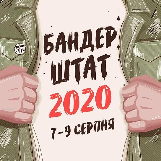 """Туманно-карантинні перспективи фестивалів: чи прорвуться """"Бандерштат"""" з БеZVIZ-ом?"""