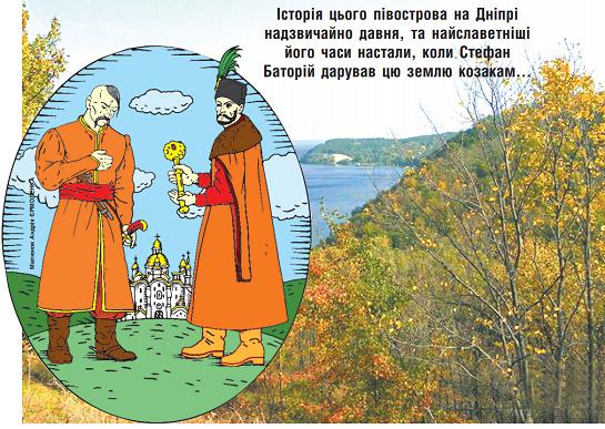 У архіві Варшави віднайдено оригінал королівського Універсалу Стефана Баторія, який дарував козакам Трахтемирів