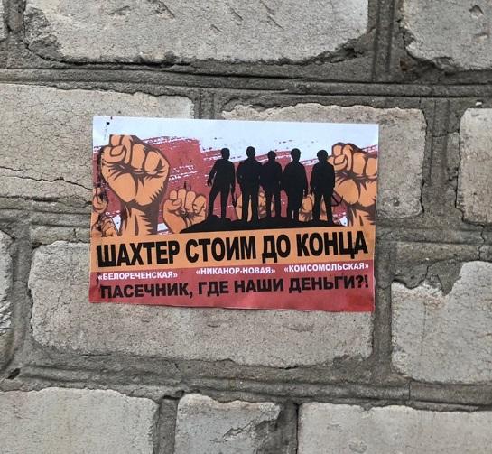У окупантів ОРДЛО – переляк з-за шахтарів, які піднялися за свої права