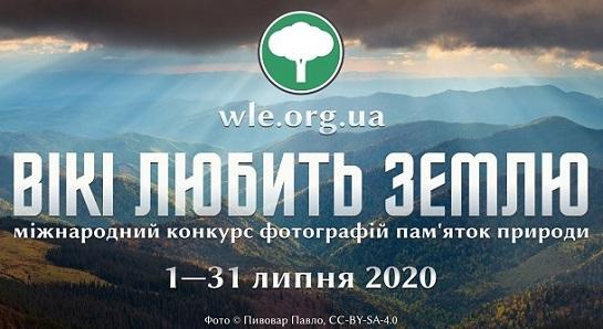 """Українці запрошуються до участі у міжнародному фотоконкурсі """"Вікі любить Землю"""""""