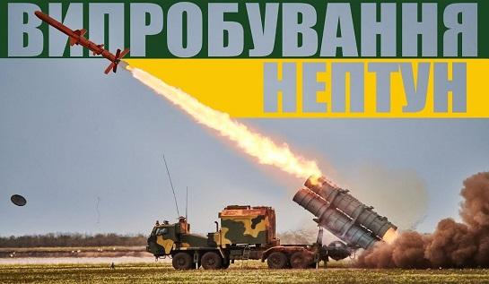 Знищивши надводну ціль, конструктори заявили про готовність до серійного постачання української армії крилатими ракетами нового типу