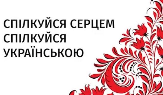 Українці віддають перевагу рідній мові