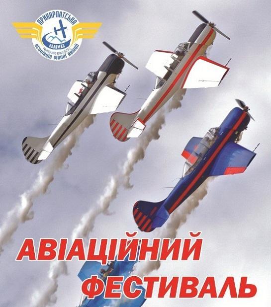У Коломиї пройшов фестиваль малої авіації