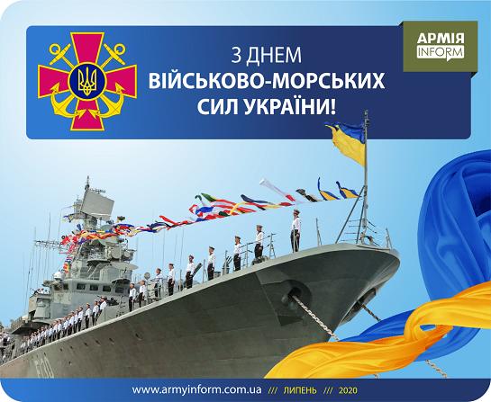 5 липня – День ВМС України
