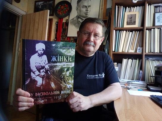 Нову книгу Романа Коваля присвячено жінкам у часі Визвольної боротьби