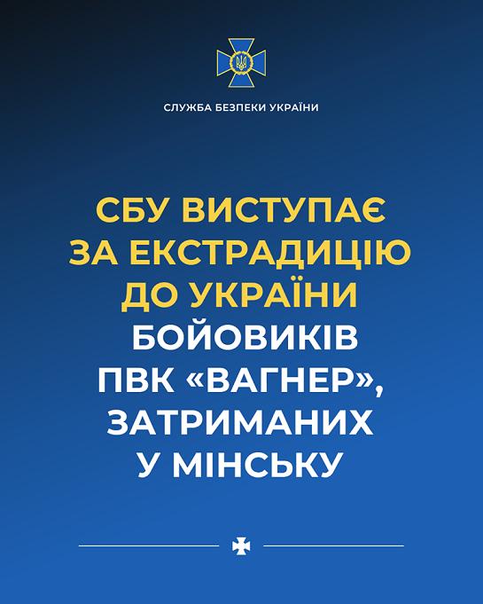 """СБУ чекає на екстрадицію в Україну бойовиків військового злочинця """"Вагнера"""", яких піймали у Білорусі"""