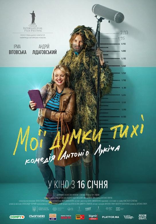 Український фільм демонструватиметься на престижній стримінговій платформі HBO Europe