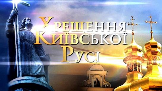 28 липня – День Хрещення Русі-України