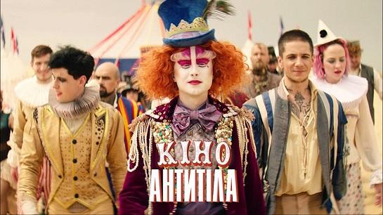 """На зйомки кліпу пісні """"Кіно"""" гурт """"Антитіла"""" вивіз у пустелю сотню акторів у костюмах стім-панку і цирковий шатер…"""