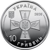 Нацбанк вводить у обіг пам'ятну монету, присвячену Повітряним Силам ЗС України