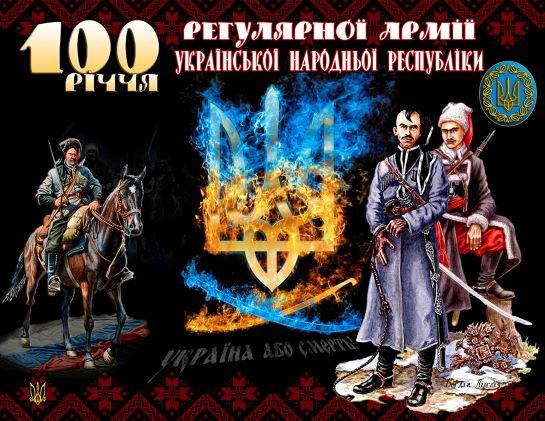 У Києві презентують інтерактивну базу даних 11800 воїнів Української визвольної боротьби