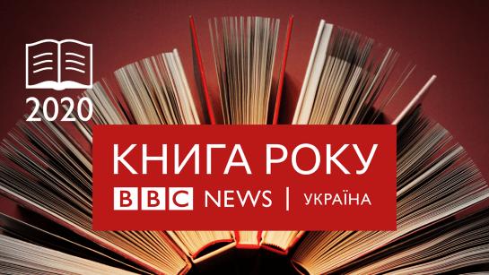 """Стартував конкурс """"Книга року ВВС""""-2020"""